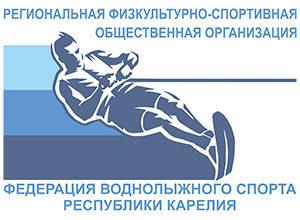 Федерация воднолыжного спорта республики Карелия