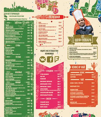general_menu_rus_print-2