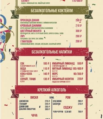 Меню алко 2018 август рус(3