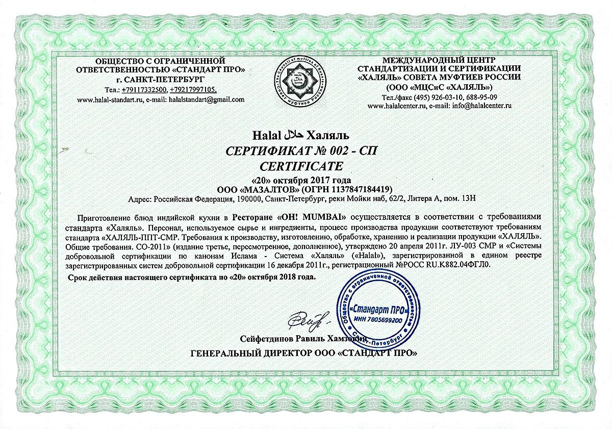 Best Indian Food in St. Petersburg. Halal-certified.